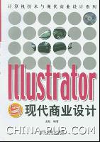 Illustrator与现代商业设计[按需印刷]
