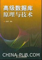 高级数据库原理与技术[按需印刷]