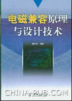 电磁兼容原理与设计技术