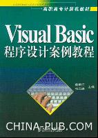 (特价书)Visual Basic程序设计案例教程