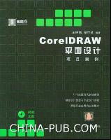 CorelDRAW平面设计项目案例