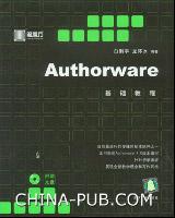 Authorware基础教程