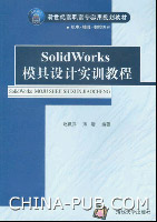 SolidWorks模具设计实训教程