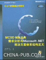 MCSD制胜宝典(70-300)――需求分析与Microsoft.NET解决方案体系结构定义