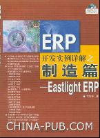 ERP开发实例详解之制造篇――Eastlight ERP[按需印刷]