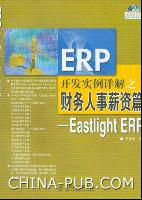 ERP开发实例详解之财务人事薪资篇――Eastlight ERP[按需印刷]