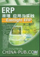 ERP原理应用与实践――Eastlight ERP(第二版)[按需印刷]