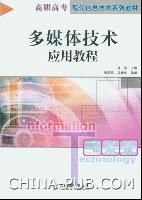 (特价书)多媒体技术应用教程