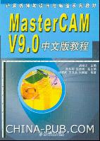 MasterCAM V9.0中文版教程[按需印刷]