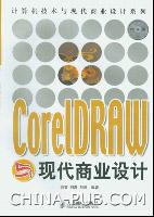 CorelDRAW与现代商业设计[按需印刷]