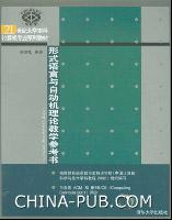 形式语言与自动机理论教学参考书