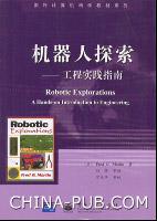 机器人探索――工程实践指南