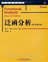 泛函分析(原书第2版)