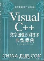 Visual C++数字图像识别技术典型案例[按需印刷]