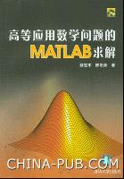 高等应用数学问题中的MATLAB求解