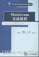 Mastercam基础教程
