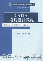CATIA模具设计教程