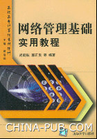 网络管理基础实用教程