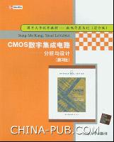 CMOS数字集成电路――分析与设计(第3版・英文影印版)