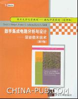 数字集成电路分析与设计――深亚微米技术(第3版・英文影印版)