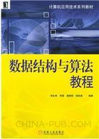 数据结构与算法教程