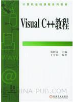 (特价书)Visual C++教程
