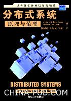 分布式系统:原理与范型