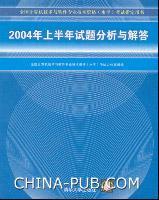 2004年上半年试题分析与解答――全国计算机技术与软件专业技术资格(水平)考试指定用书