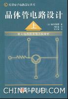 晶体管电路设计(上)(09年度畅销榜NO.1)