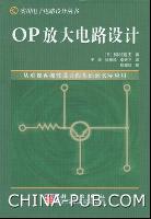OP放大电路设计(09年度畅销榜NO.5)