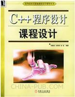 C++程序设计课程设计