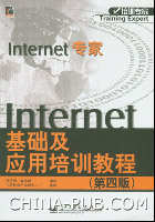 Internet基础及应用培训教程(第四版)