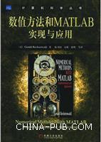 数值方法和MATLAB实现与应用