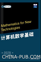 计算机数学基础
