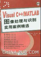 Visual C++/MATLAB图像处理与识别实用案例精选[按需印刷]