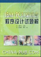 IBM-PC汇编语言程序设计试题解[按需印刷]