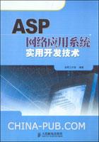 ASP网络应用系统实用开发技术[按需印刷]