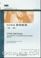 CCNA基础教程(第二版)[按需印刷]