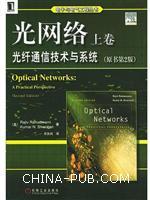 光网络・上卷:光纤通信技术与系统(原书第2版)