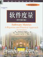 软件度量(原书第二版)[图书]