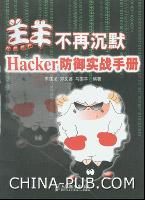 羔羊不再沉默――Hacker防御实战手册[按需印刷]