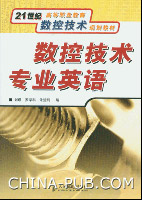 数控技术专业英语[按需印刷]