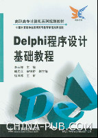 Delphi程序设计基础教程