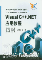 Visual C++.NET应用教程[按需印刷]