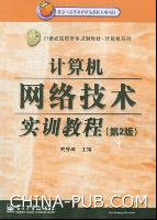 计算机网络技术实训教程(第2版)