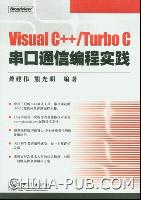 Visual C++/Turbo C串口通信编程实践