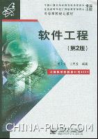 软件工程(第2版)