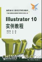 Illustrator 10实例教程[按需印刷]