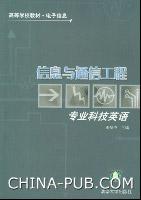 信息与通信工程专业科技英语