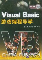 Visual Basic游戏编程导学